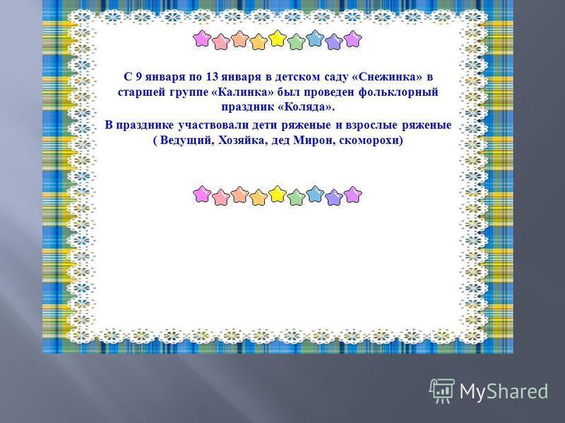 Старшая группа «КАЛИНКА» МБДОУ детский сад «Снежинка» п.Нижнесортымский ХМАО