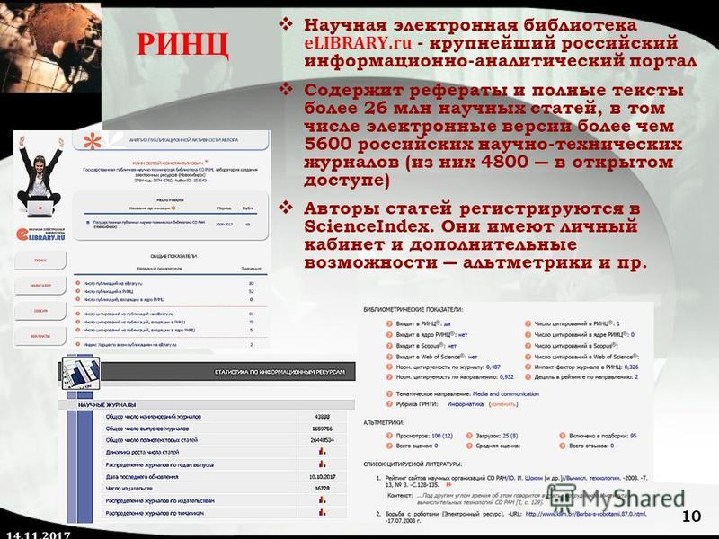 14.11.2017 10 Научная электронная библиотека eLIBRARY.ru - крупнейший российский информационно-аналитический портал Содержит рефераты и полные тексты более 26 млн научных статей, в том числе электронные версии более чем 5600 российских научно-техниче