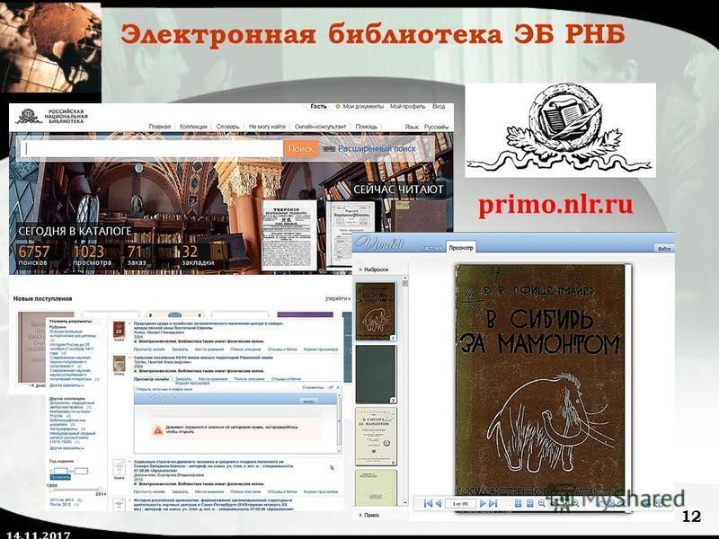 14.11.2017 12 Электронная библиотека ЭБ РНБ primo.nlr.ru