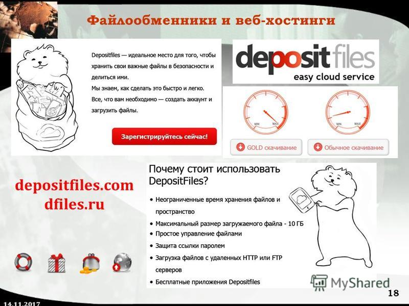 14.11.2017 18 Файлообменники и веб-хостинги depositfiles.com dfiles.ru