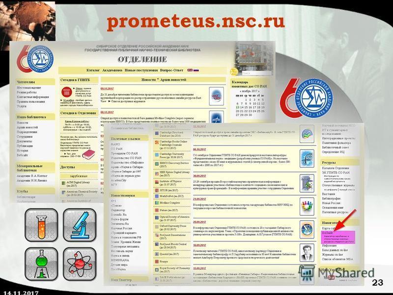 14.11.2017 23 prometeus.nsc.ru