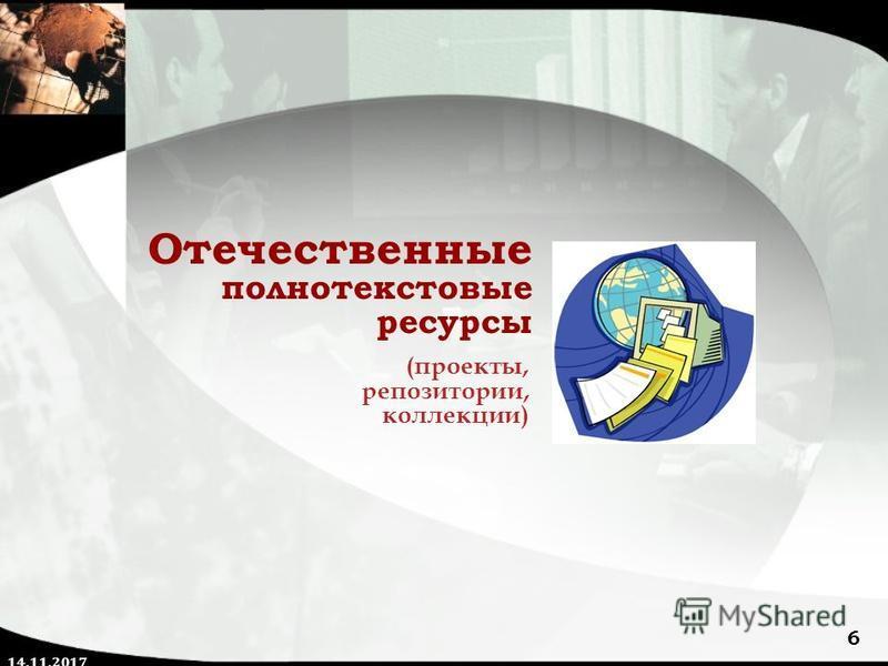 14.11.2017 6 Отечественные полнотекстовые ресурсы (проекты, репозитории, коллекции)