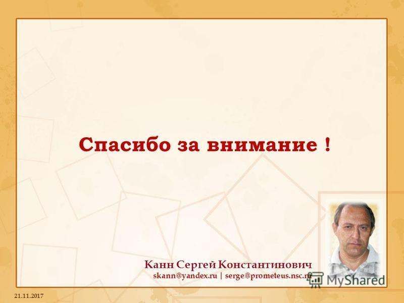Спасибо за внимание ! Канн Сергей Константинович skann@yandex.ru | serge@prometeus.nsc.ru 21.11.2017
