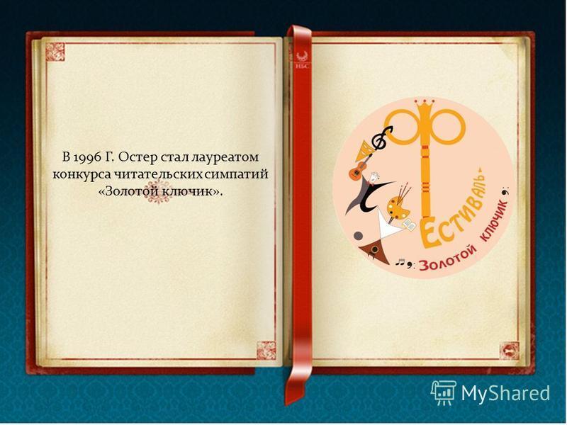 В 1996 Г. Остер стал лауреатом конкурса читательских симпатий «Золотой ключик».