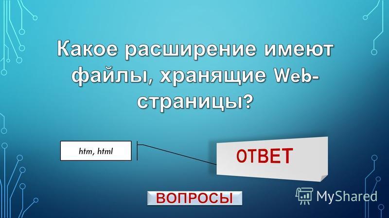 htm, html