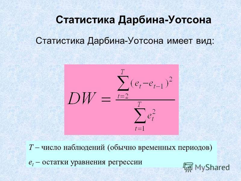 Статистика Дарбина-Уотсона Статистика Дарбина-Уотсона имеет вид: T число наблюдений (обычно временных периодов) e t остатки уравнения регрессии