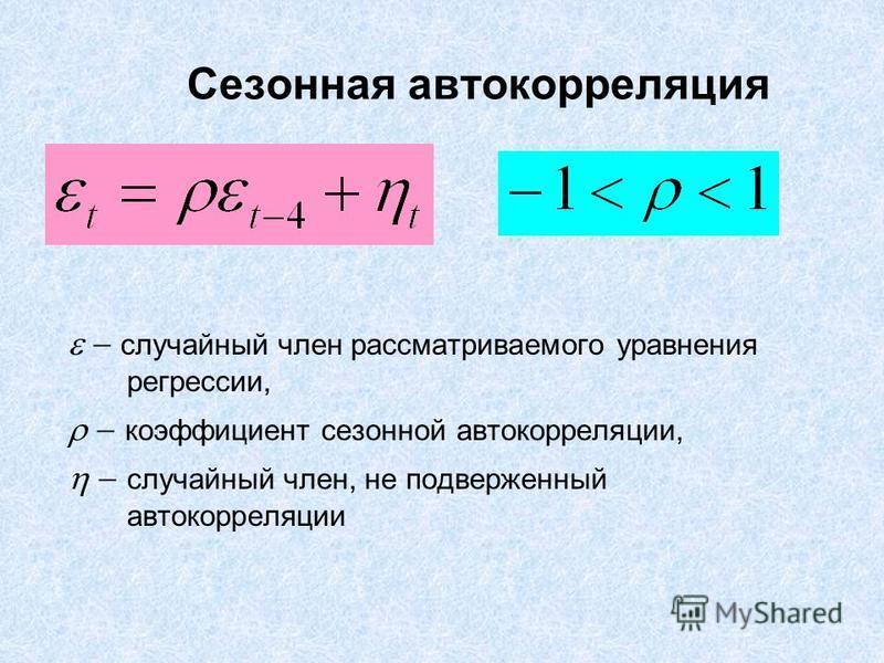 Сезонная автокорреляция случайный член рассматриваемого уравнения регрессии, коэффициент сезонной автокорреляции, случайный член, не подверженный автокорреляции
