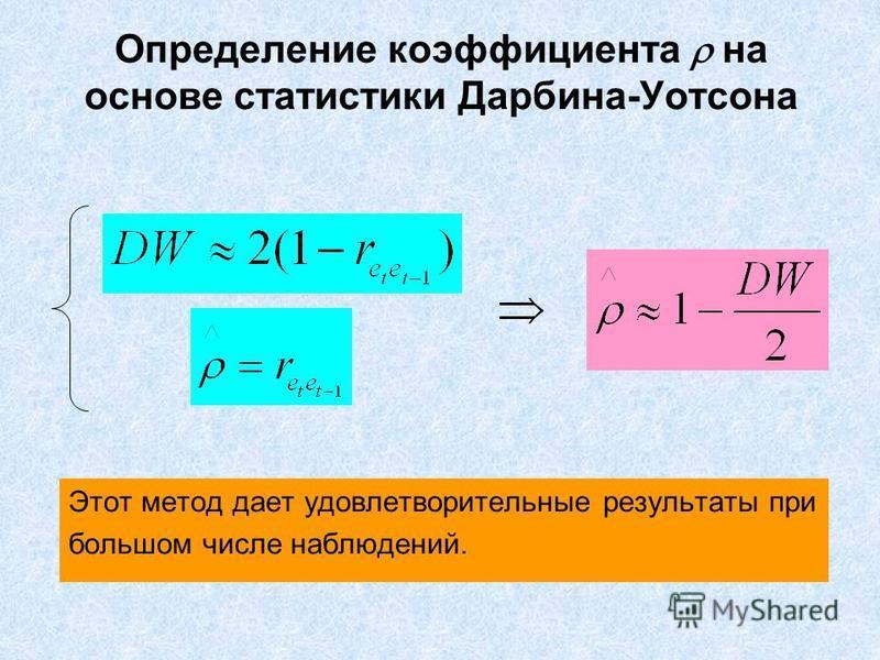 Определение коэффициента на основе статистики Дарбина-Уотсона Этот метод дает удовлетворительные результаты при большом числе наблюдений.