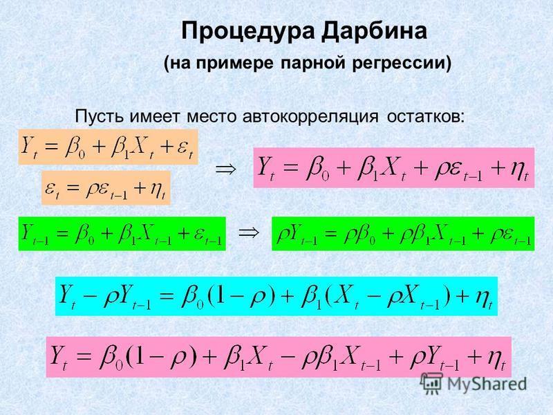 Процедура Дарбина (на примере парной регрессии) Пусть имеет место автокорреляция остатков:
