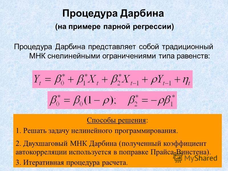 Процедура Дарбина представляет собой традиционный МНК снелинейными ограничениями типа равенств: Способы решения: 1. Решать задачу нелинейного программирования. 2. Двухшаговый МНК Дарбина (полученный коэффициент автокорреляции используется в поправке