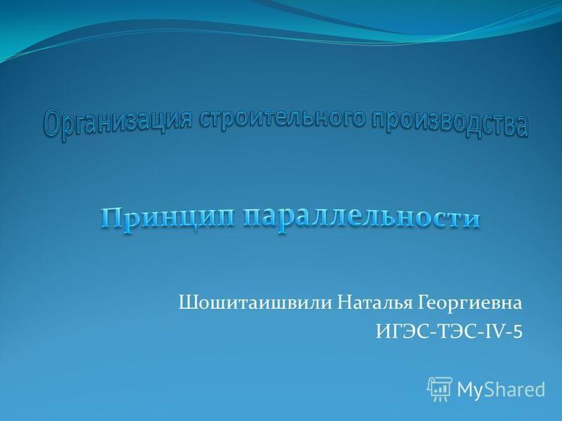 Шошитаишвили Наталья Георгиевна ИГЭС-ТЭС-IV-5