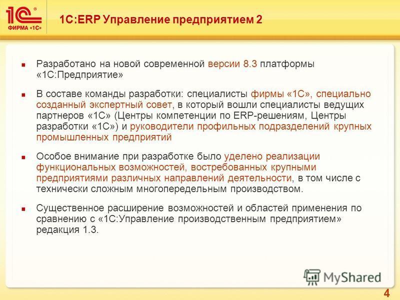 4 Разработано на новой современной версии 8.3 платформы «1С:Предприятие» В составе команды разработки: специалисты фирмы «1С», специально созданный экспертный совет, в который вошли специалисты ведущих партнеров «1С» (Центры компетенции по ERP-решени