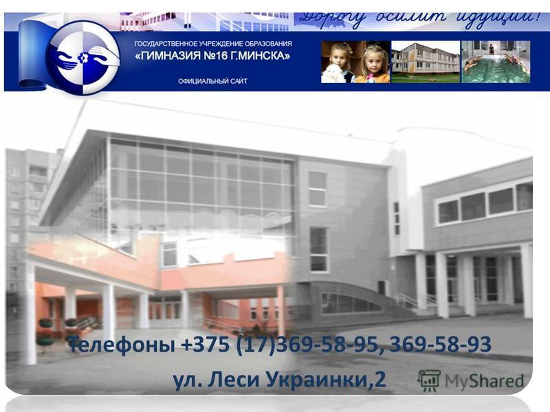 Телефоны +375 (17)369-58-95, 369-58-93 ул. Леси Украинки,2