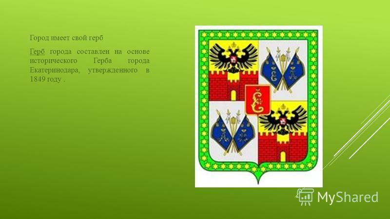 Город имеет свой герб Герб города составлен на основе исторического Герба города Екатеринодара, утвержденного в 1849 году.
