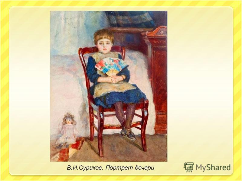 В.И.Суриков. Портрет дочери