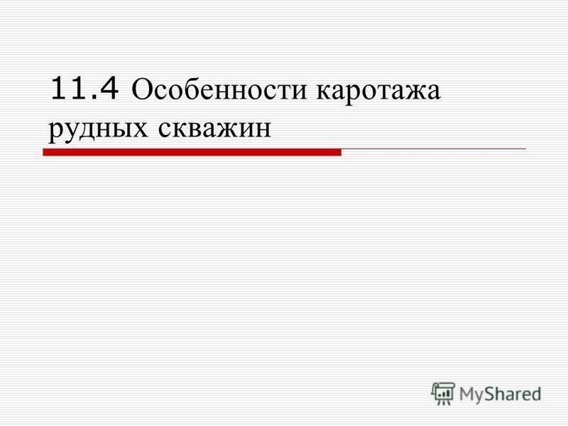 11.4 Особенности каротажа рудных скважин