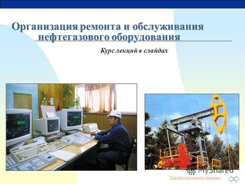 Перейти на первую страницу Курс лекций в слайдах Организация ремонта и обслуживания нефтегазового оборудования