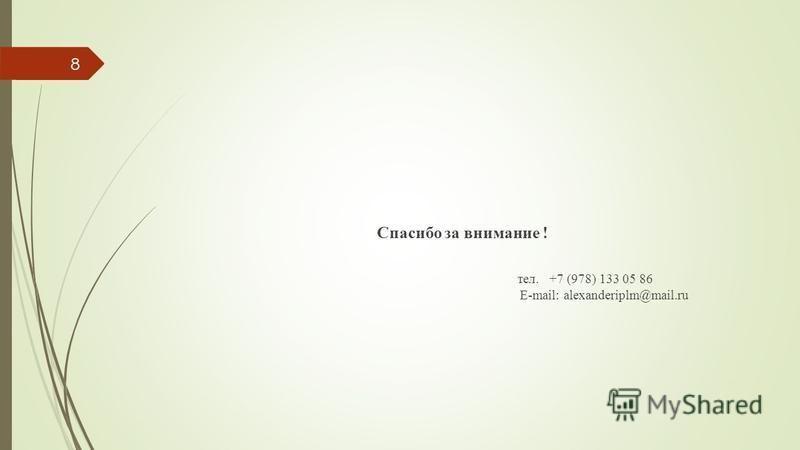 Спасибо за внимание ! тел. +7 (978) 133 05 86 E-mail: alexanderiplm@mail.ru 8