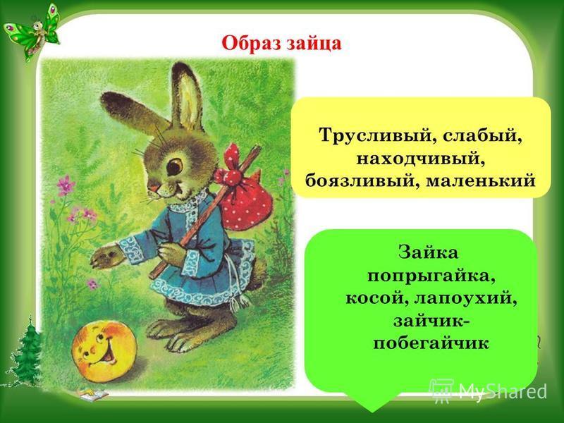 Образ зайца Трусливый, слабый, находчивый, боязливый, маленький Зайка попрыгайка, косой, лопоухий, зайчик- побегайчик