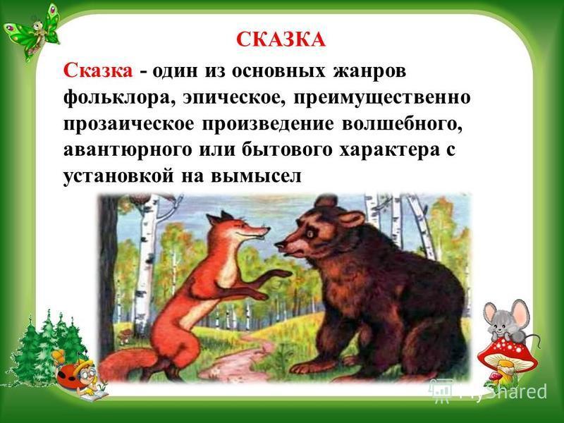СКАЗКА Сказка - один из основных жанров фольклора, эпическое, преимущественно прозаическое произведение волшебного, авантюрного или бытового характера с установкой на вымысел