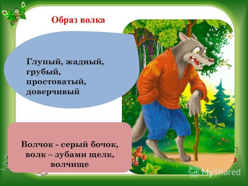 Образ волка Глупый, жадный, грубый, простоватый, доверчивый Волчок - серый бочок, волк – зубами щелк, волчище