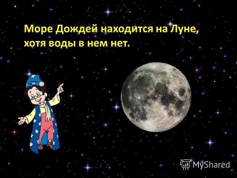 Море Дождей находится на Луне, хотя воды в нем нет.