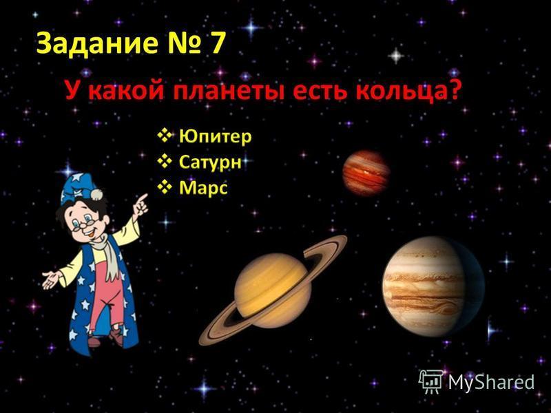 Задание 7 У какой планеты есть кольца?