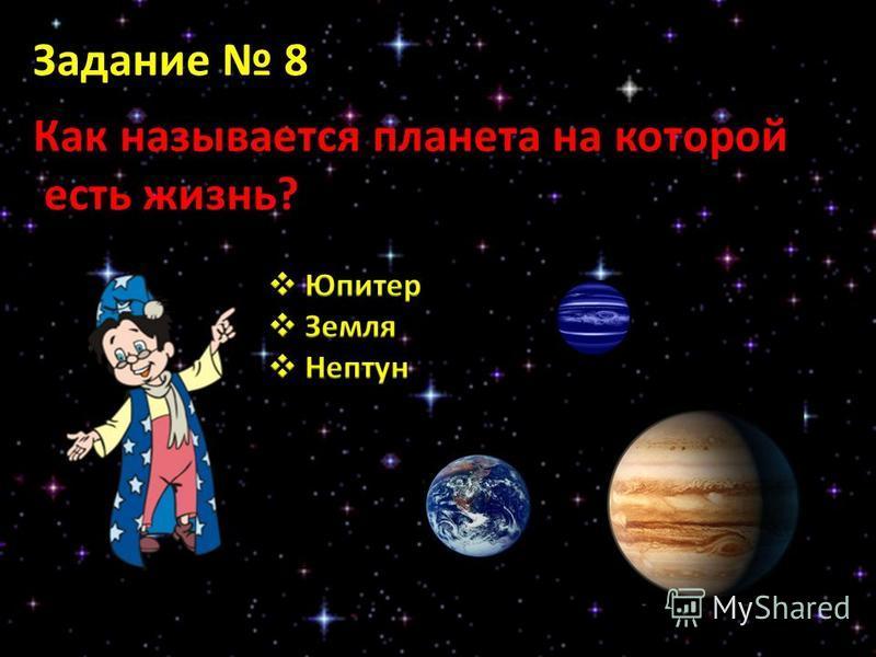 Задание 8 Как называется планета на которой есть жизнь? есть жизнь?