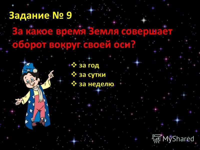 Задание 9 За какое время Земля совершает оборот вокруг своей оси?
