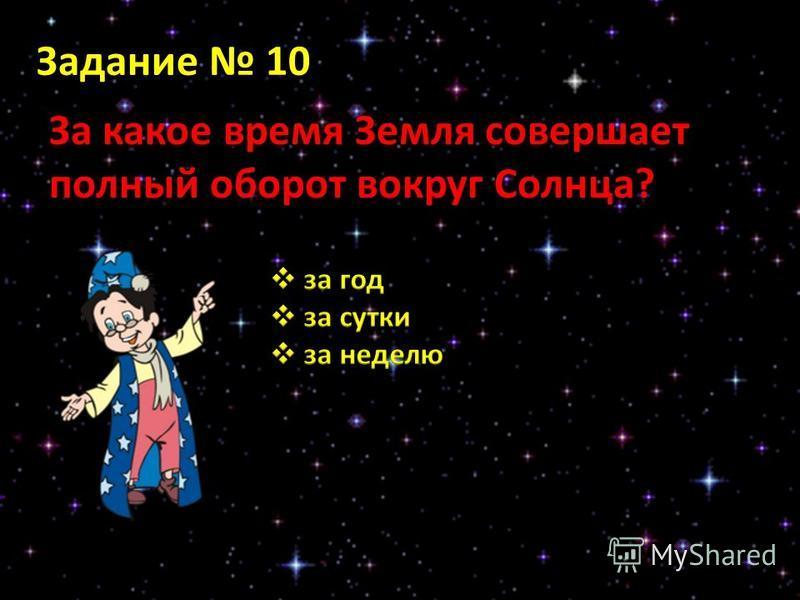 Задание 10 За какое время Земля совершает полный оборот вокруг Солнца?