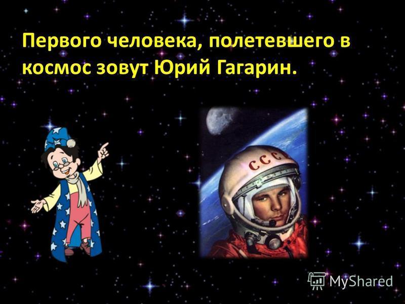 Первого человека, полетевшего в космос зовут Юрий Гагарин.