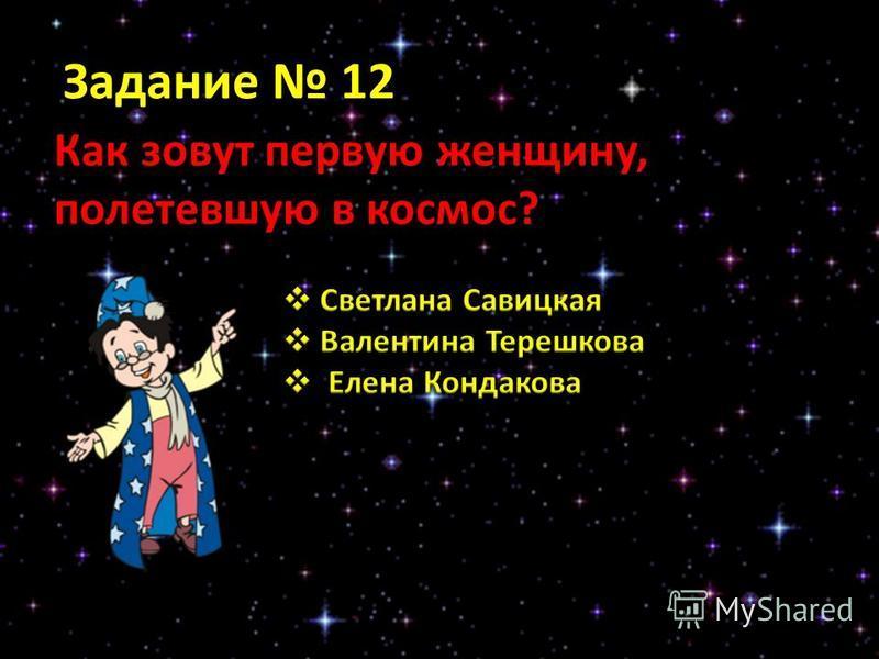 Задание 12 Как зовут первую женщину, полетевшую в космос?