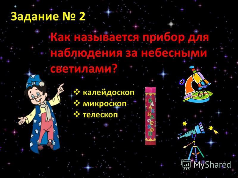 Задание 2 Как называется прибор для наблюдения за небесными светилами?