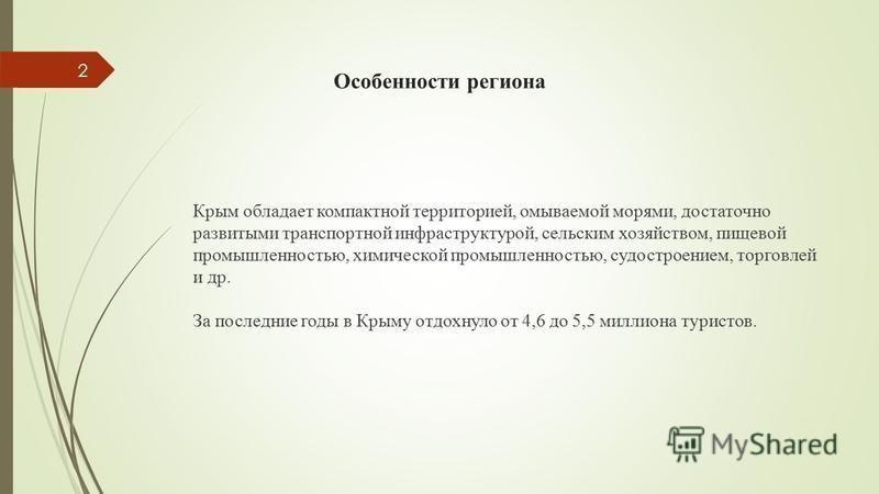 Особенности региона Крым обладает компактной территорией, омываемой морями, достаточно развитыми транспортной инфраструктурой, сельским хозяйством, пищевой промышленностью, химической промышленностью, судостроением, торговлей и др. За последние годы