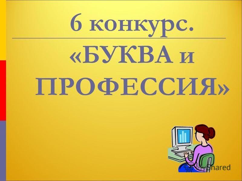 5 конкурс «Наборщик» С п е ц и а л ь н о с т ь