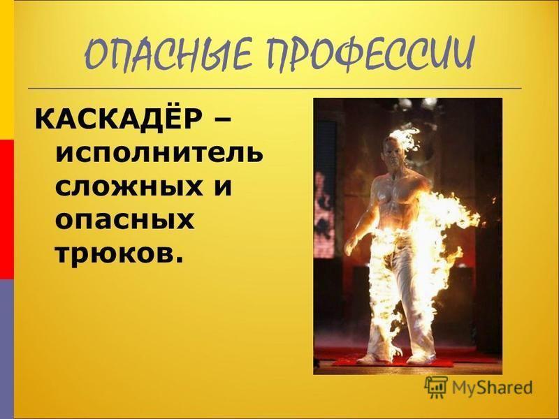 СТРОИТЕЛЬ КОСМОНАВТ
