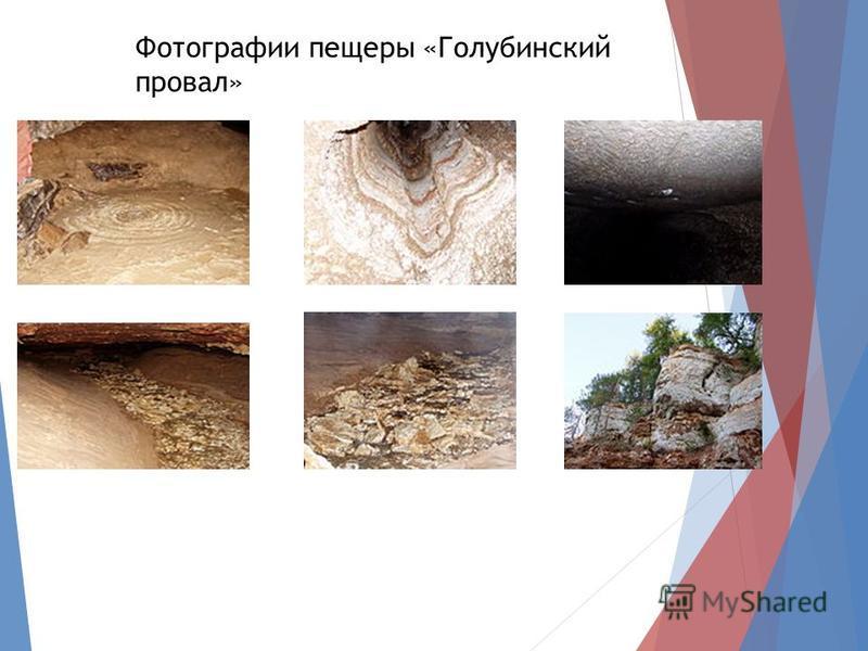 Фотографии пещеры «Голубинский провал»