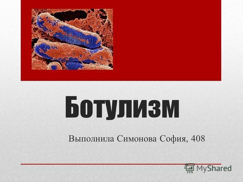 Ботулизм Выполнила Симонова София, 408