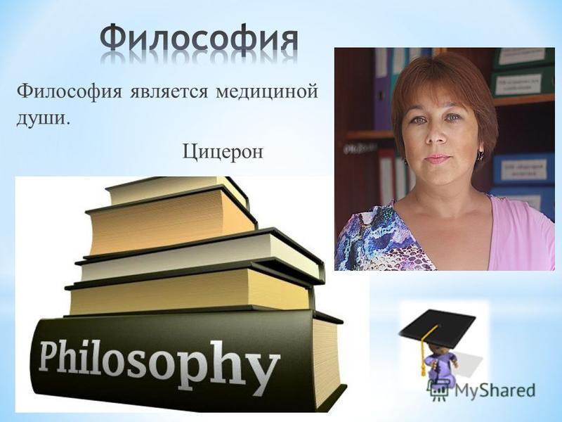 Философия является медициной души. Цицерон