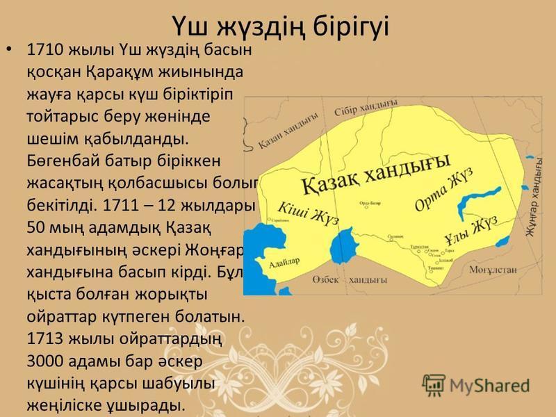 Үш жүздің бірігуі 1710 жилы Үш жүздің басын қосқан Қарақұм жиынында жауға қарсы күш біріктіріп тойтарыс беру жөнінде шешім қабылданды. Бөгенбай батыр біріккен жасақтың қолбасшысы болып бекітілді. 1711 – 12 жылдары 50 мың адамдық Қазақ хандығының әске
