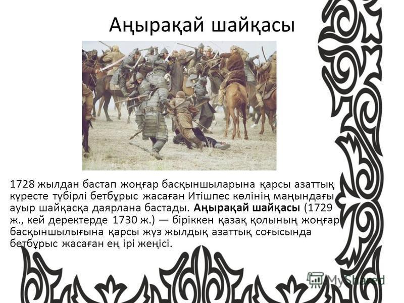 Аңырақай шайқасы 1728 жылдан бастап жоңғар басқыншыларына қарсы азаттық күресте түбірлі бетбұрыс жасаған Итішпес көлінің маңындағы ауры шайқасқа даярлана баста ты. Аңырақай шайқасы (1729 ж., кей деректерде 1730 ж.) біріккен қазақ қолының жоңғар басқы