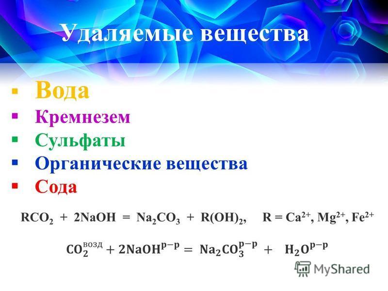 Удаляемые вещества Вода Кремнезем Сульфаты Органические вещества Сода
