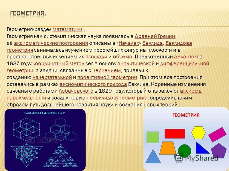 Геометрия-раздел математики.,математики Геометрия как систематическая наука появилась в Древней Греции, её аксиоматические построения описаны в «Началах» Евклида. Евклидова геометрия занималась изучением простейших фигур на плоскости и в пространстве