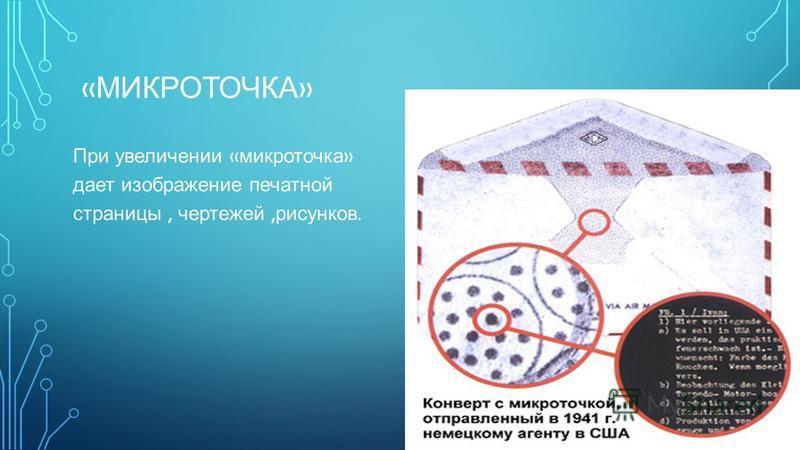 « МИКРОТОЧКА » При увеличении « микроточка » дает изображение печатной страницы, чертежей, рисунков.