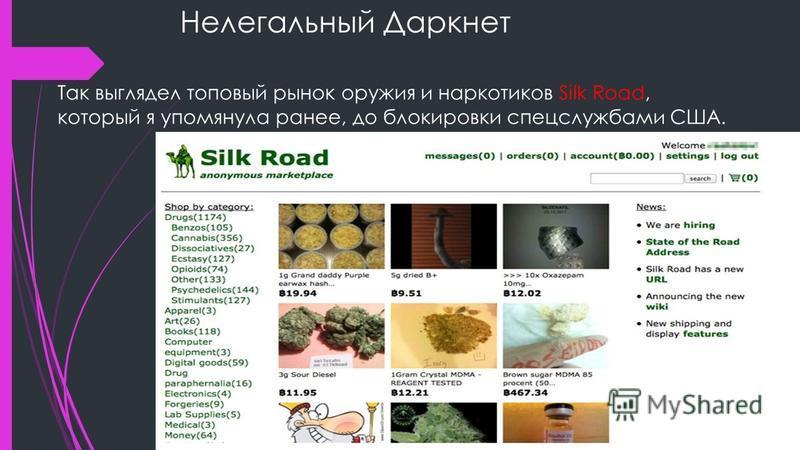 Так выглядел топовый рынок оружия и наркотиков Silk Road, который я упомянула ранее, до блокировки спецслужбами США. Нелегальный Даркнет