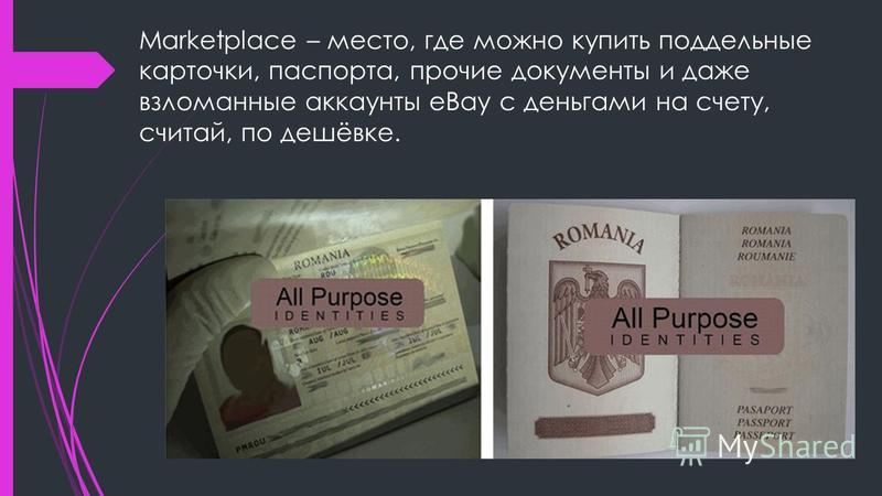 Marketplace – место, где можно купить поддельные карточки, паспорта, прочие документы и даже взломанные аккаунты eBay с деньгами на счету, считай, по дешёвке.