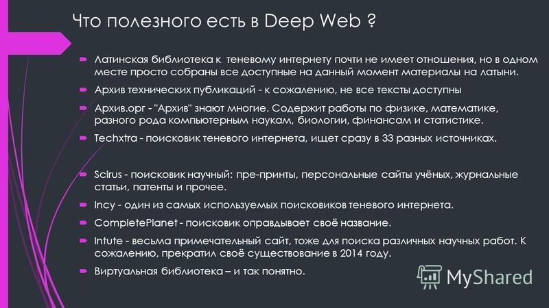 Что полезного есть в Deep Web ? Латинская библиотека к теневому интернету почти не имеет отношения, но в одном месте просто собраны все доступные на данный момент материалы на латыни. Архив технических публикаций - к сожалению, не все тексты доступны