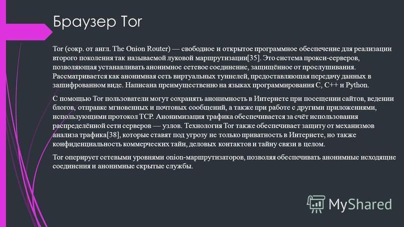 Браузер Tor Tor (сокр. от англ. The Onion Router) свободное и открытое программное обеспечение для реализации второго поколения так называемой луковой маршрутизации[35]. Это система прокси-серверов, позволяющая устанавливать анонимное сетевое соедине