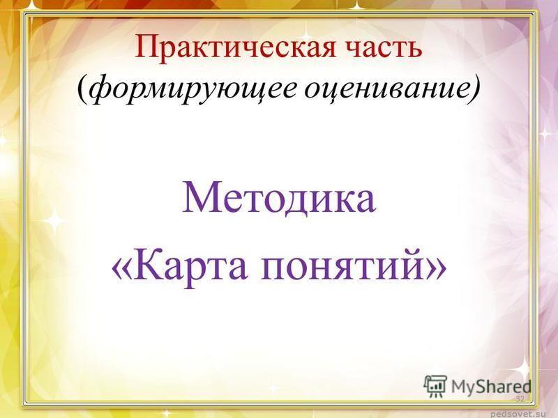 Практическая часть (формирующее оценивание) Методика «Карта понятий» 32