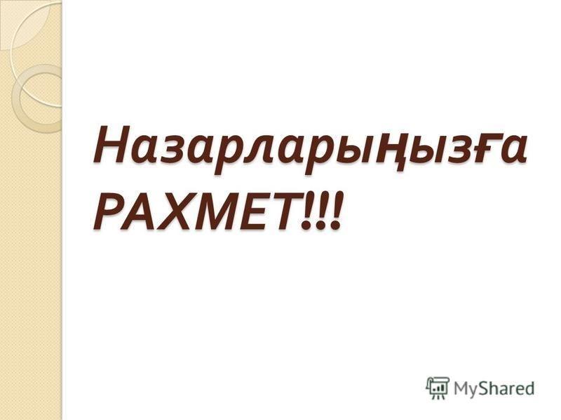 Назарлары ң ыз ғ а РАХМЕТ !!!